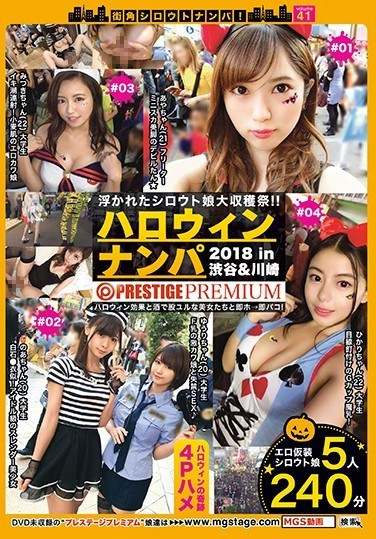 MGT-066 Picking Up Amateurs On The Street! Vol. 41. Halloween Pick-Ups 2018