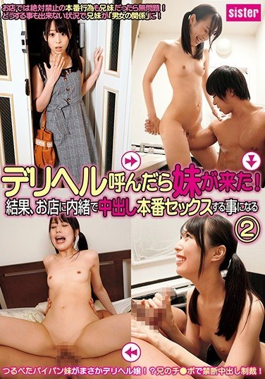 IMO-008 I Order A Callgirl And My Little Sister Arrives! As A Result, We End Up Having Secret Creampie Sex 2