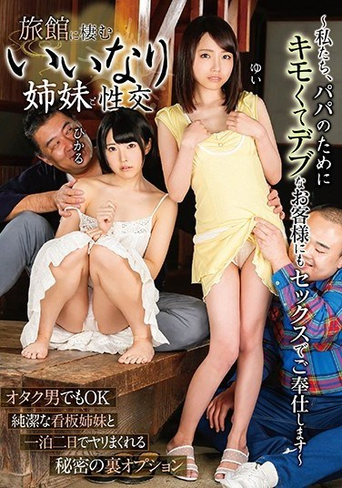 GVG-826 Fucking Obedient Stepsisters Living In Japanese Hotel