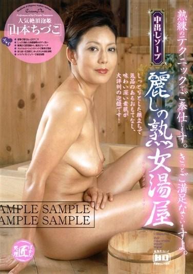 HM-28 Creampie Baths Beautiful Mature Woman Bath House Chizuko Yamamoto