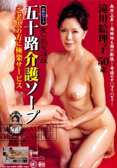 HM-22 Creampie Baths With A Lovely Mature Woman, 50 Something Caregiver Soapland, Eriko Takigawa .