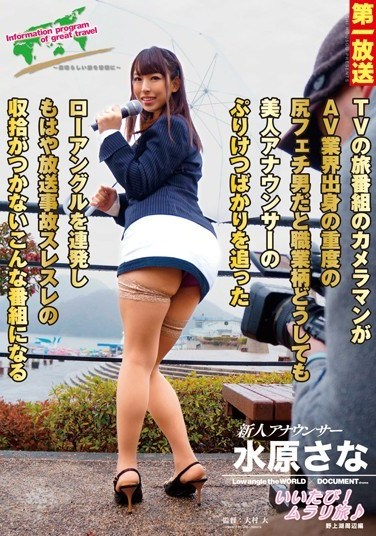 MOND-035 The Cameraman For A TV Travel Show Got His Start In Porn, He Can't Help But Use The Tricks Of His Former Trade On The Hot Anchor's Perky Butt. At This Rate It's Not Long Before The Filming Turns Into Something That's Not Fit To Broadcast Sana Mizuhara
