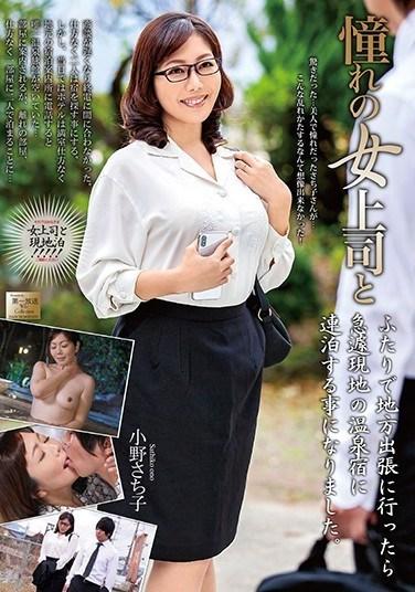 MOND-161 I Was With My Favorite Lady Boss Sachiko Ono