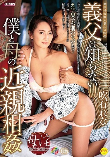 SPRD-1111 My Father-In-Law Doesn't Know About Me And My Stepmom Having Fakecest Sex Lena Fukiishi