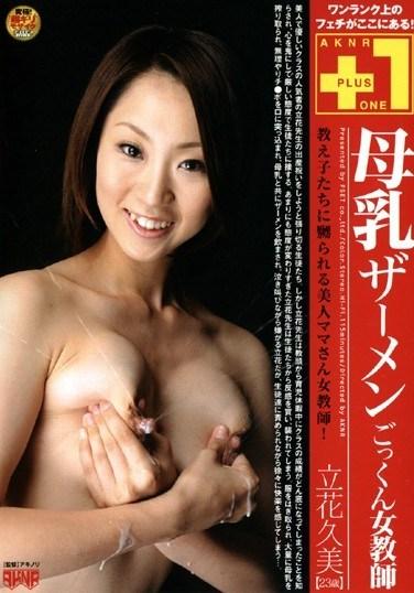 FSET-154 Breast Milk Cum Swallowing Female Teacher Kumi Tachibana 23 Years Old