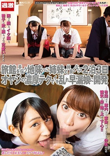 NHDTB-231 Middle-Aged Men Befriend Plain Stepsisters Who Work At An Inn And Turn The Girls Into Dirty Sluts With Their Amazing Technique Over 3 Days And 2 Nights