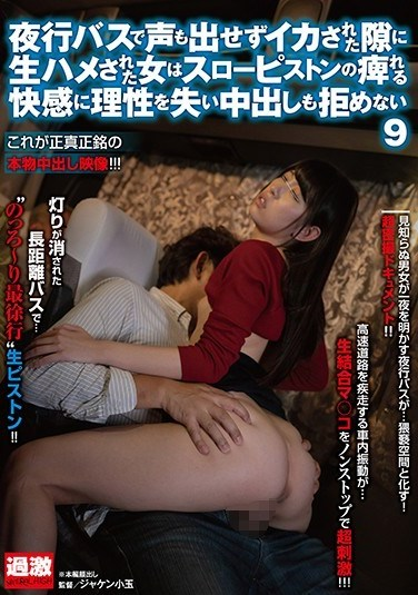 NHDTB-237 I Made Her Cum On The Overnight Bus And Stuck My Raw Cock In Her While She Couldn't Refuse – Numb With Pleasure From My Slow Dick Drilling She Couldn't Refuse My Creampie Either 9