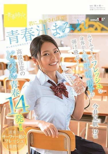SDAB-080 Covered With The Juices Of Youth. Sweat, Sweat, Squirt And Cum! 14 Massive, Youthful Cum Shots!! Warning: Burning With Love For You. Kaho Imai, 19 Years Old