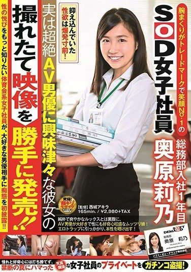 SDJS-008 The SOD Female Employee With The No.1 Smile And Her Trademark Rolled Up Sleeves She's In Her First Year In The General Affairs Department Rino Okuhara The Truth Is, She's Super Interested In An Ultra Orgasmic Adult Video Actor And Now We've Got Freshly Filmed Footage Of Her That We're Selling Without Permission As An Adult Video!!