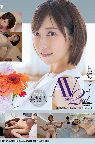 STARS-037 Tina Nanami AV Debut 2nd