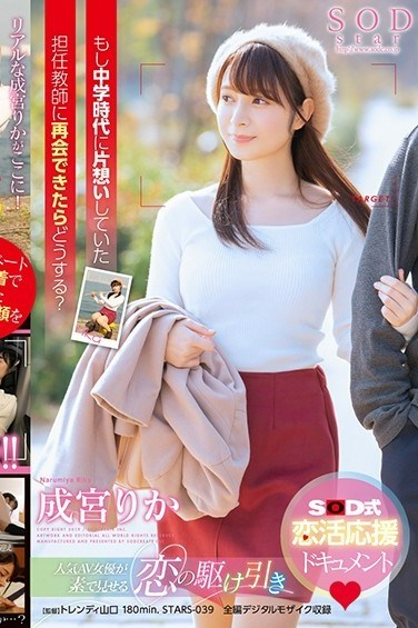STARS-039 What Would Happen If You Met The Teacher You Crushed On In Middle School? Rika Narumiya