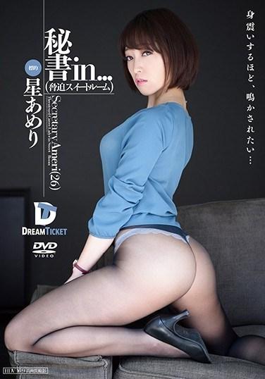 VDD-146 Secretary in… [Coercion Suite] Ameri Hoshi