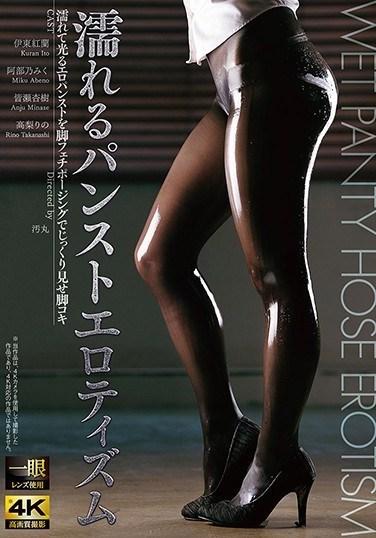 DOKS-472 Wet Pantyhose Eroticism