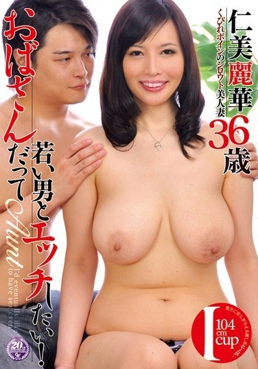NEO-519 Even Middle Aged Women Want To Have Sex With Young Men! Reika Hitomi