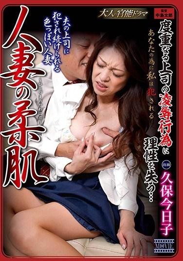 MDVHJ-002 Married Woman's Soft Skin Kyoko Kubo