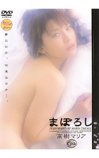 XV-154 Illusion Maria Takagi