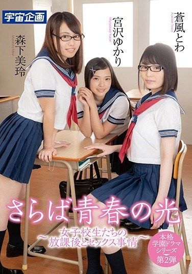MDTM-482 Goodbye To Those Days Of Brilliant Youth – The Sex Lives Of Schoolgirl Babes And How They Spend Their Afternoons – Towa Aokaze Mirei Morishita Yukari Miyazawa