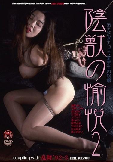 ADVO-147 Beast's Pleasure 2 Plus Extra