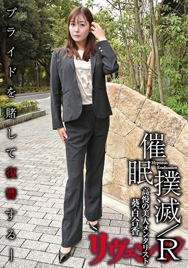 ANX-107 Hypnotic Eradication/R -Haughty Hot Mentalist- Yurika Aoi