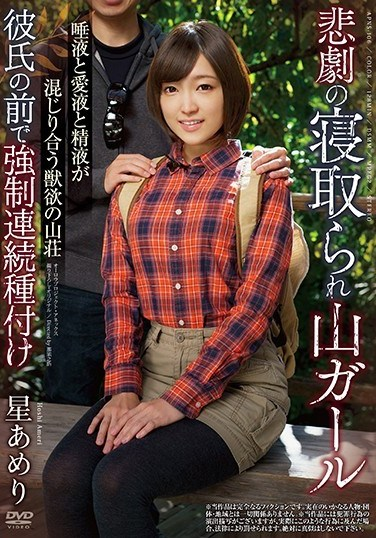 APNS-106 The Tragic Cuckolding Mountain Girl. Saliva And Love Juices Mix In The Mountain Villa Of Lust. Forcibly Impregnated In Front Of Her Boyfriend. Meari Hoshi