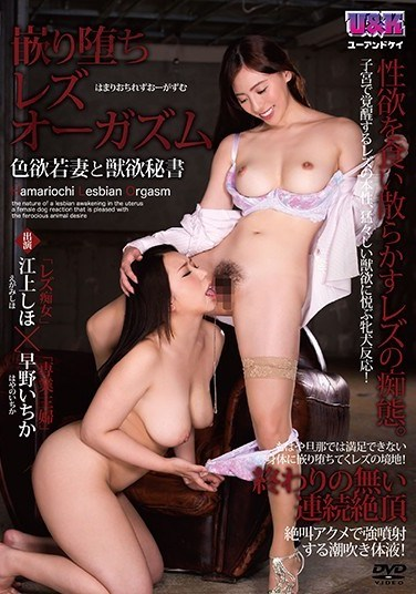 AUKG-397 A Plunging Decline Into The Pleasures Of Lesbian Orgasms The Lust Of A Young Wife And The Beastly Hunger Of A Secretary Shiho Egami Ichika Hayano