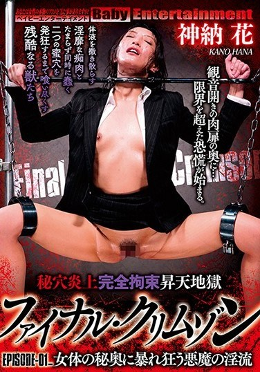AVOP-452 Burning Pussy, Total Restraint, Orgasm Hell. Final Crimson Episode-01. The Devil's Stream Rages Inside The Woman's Pussy. Hana Kano