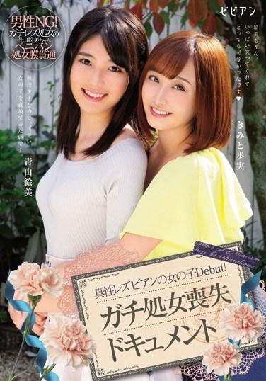 BBAN-219 A Real Lesbian's Porn Debut! How She Lost Her Virginity. Emi Aoyama, Ayumi Kimoto