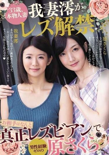 BBAN-220 33 Years Old, Real Married Woman. Mio Agatsuma Has Lesbian Sex For The First Time. Her Partner Is Sakura Hara, A Real Lesbian Who Has Never Been With A Man Before