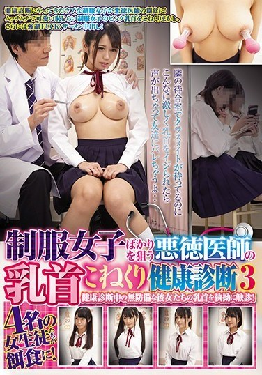 CLUB-543 An Immoral Doctor Who Targets Girls In Uniform Is Giving Nipple Tweaking Medical Examinations 3