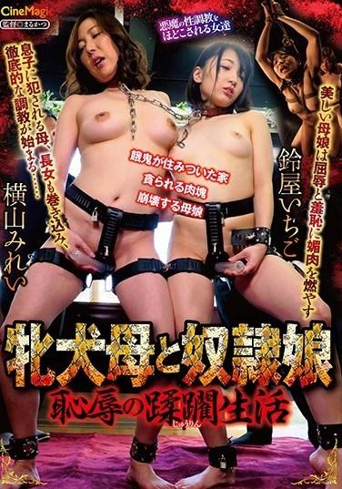 CMV-125 Bitch Mom And Her Slave Daughter. Their Disgraced, Violated Lives Mirei Yokoyama , Ichigo Suzuya