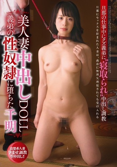 DAMU-001 Hot Married Woman Creampie Doll – How Chiaki Became Her Brother-In-Law's Sex Slave Chiaki Shinomiya