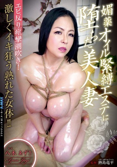 EMBZ-174 A Beautiful Married Woman Discovers Bondage Aphrodisiac Oil Massage. She Convulses And Squirts! Her Ripe Body Orgasms Wildly!! Azusa Yagi