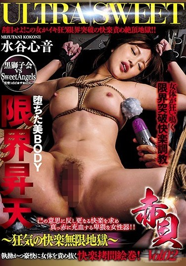 GMEN-003 ULTRA SWEET Red Clam. Pushing Her Beautiful, Disgraced Body To The Limit Vol.02. Tortured With Endless Pleasure