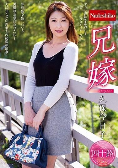 NATR-599 Sister-in-Law Kyoku Kubo