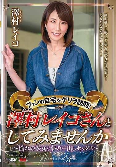 EUUD-29 A Surprise Visit To A Fan's Home! Would You Like To Fuck Reiko Sawamura? Dream-Cum-True Creampie Sex With Your Favorite Mature Woman