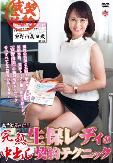 MESU-20 This Actually Happened! Mature Insurance Saleslady Gets The Contract With Her Creampie Technique Yumi Anno