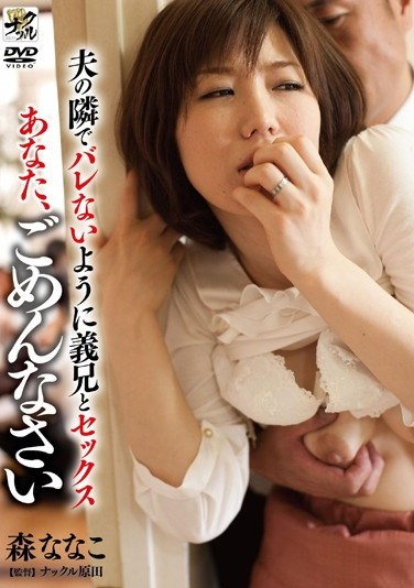 KNCS-050 My Dear I'm Sorry I Fucked My Brother-In-Law In Secret Nanako Mori