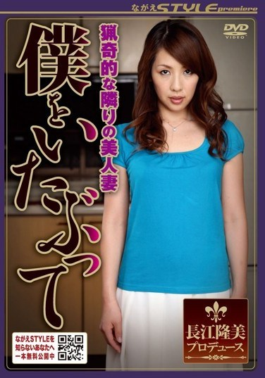 NSPS-096 The Curious Hot Married Woman Next Door Please Tease Me