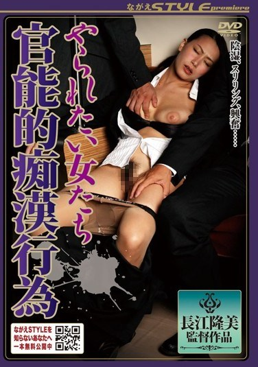 NSPS-099 Women Who Want To Get Fucked Sensual Molester Acts