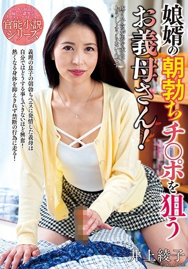 NACR-214 A Stepmom Who Wants Her Son-In-Law's Morning Wood, Ayako Inoue