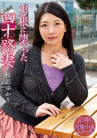 NACR-220 A Forty-Something Wife Who Fell For Another Man's Cock Yukari Matsuzawa