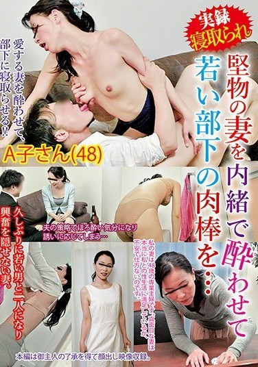 FUFU-169 True Stories: I Secretly Got Strait-laced Wife Drunk And Let My Young Coworkers Fuck Her (48)
