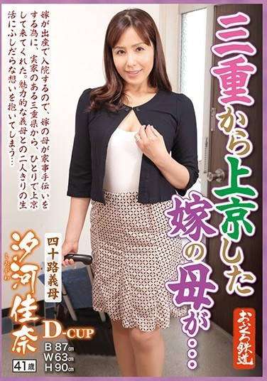 OFKU-105 The Bride's Mother Came Up To Tokyo From Mie Prefecture… A Forty-Something Stepmom Kana Shiokawa 41 Years Old