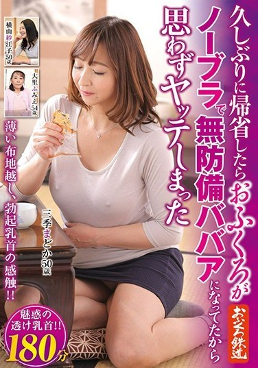 OFKU-107 When I Went Back To My Hometown, My Mom Had Become A Bra-Less, Careless Old Woman So I Fucked Her. 180 Minutes