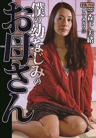 HOKS-018 Childhood Friend's MILF Mio Morishita