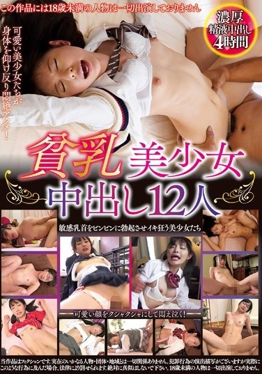 INCT-033 Cumming in Flat Chested Babes, 12 Girls