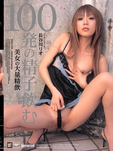 IPSD-012 100 Shots of Hot Cum Drinking Rio Hasegawa