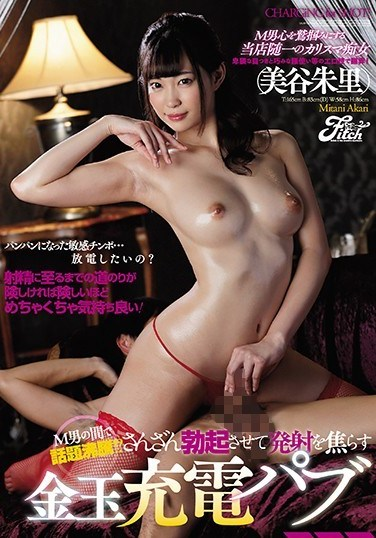 JUFE-027 All The Male Subs Are Talking About It!? Testicle-Charging Massage Parlor Where Men Are Made Rock Hard Only To Be Denied Ejaculation. Akari Mitani