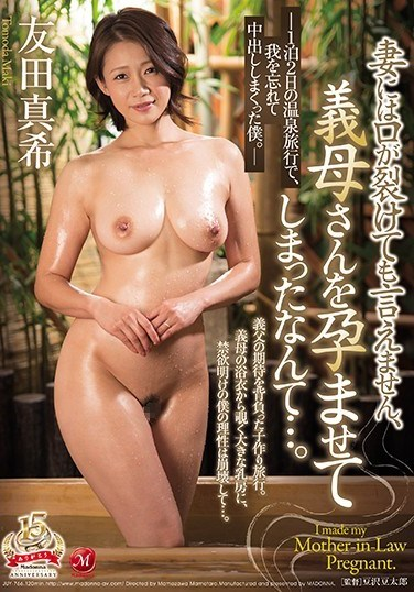 JUY-766 I Can Never Tell My Wife That I Impregnated My Mother-In-Law… I Lost Control And Creampied Her Over And Over Again During Our Overnight Trip To The Hot Spring. – Maki Tomoda