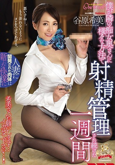 JUY-770 My Neighbor's Perverted Wife Controlled My Ejaculations Using Various Methods For A Whole Week. Nozomi Tanihara